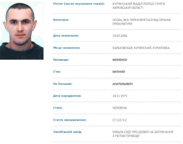 На Харківщині розшукують підозрюваного у вбивстві - фото 1