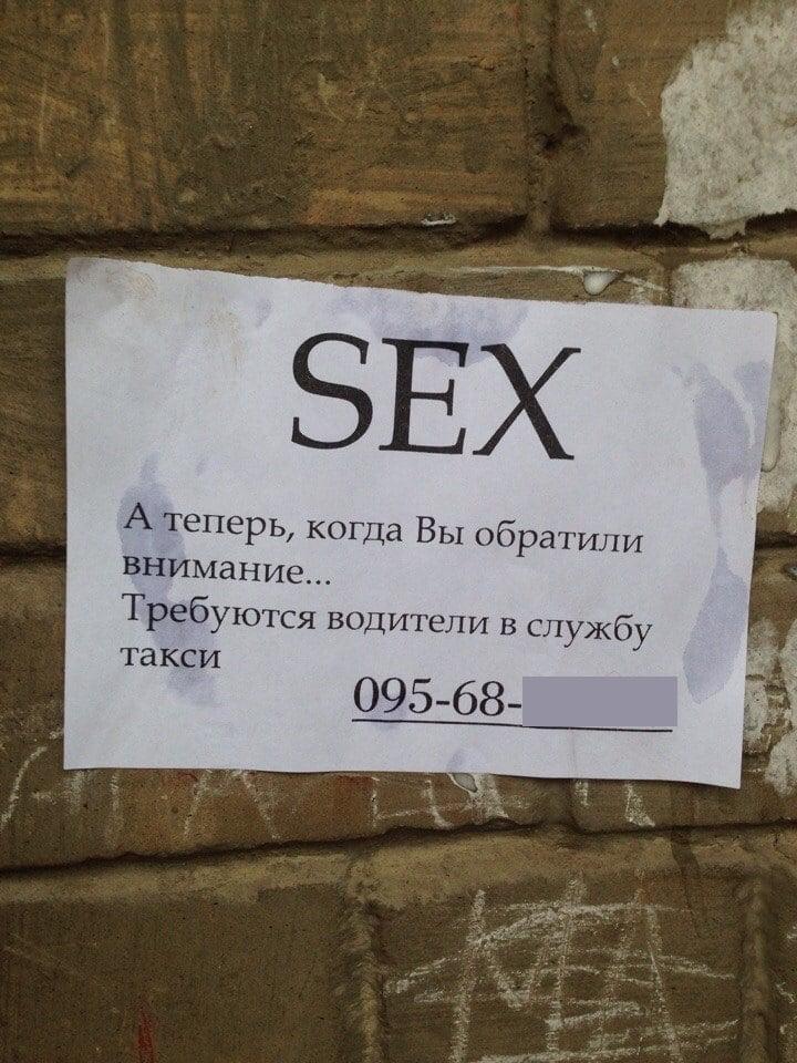 """У Мелітополі водіїв таксі заманюють на роботу """"сексом"""" - фото 1"""