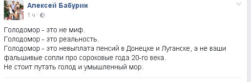 """Запорізький комуніст назвав пам'ять про Голодомор """"соплями"""" - фото 1"""