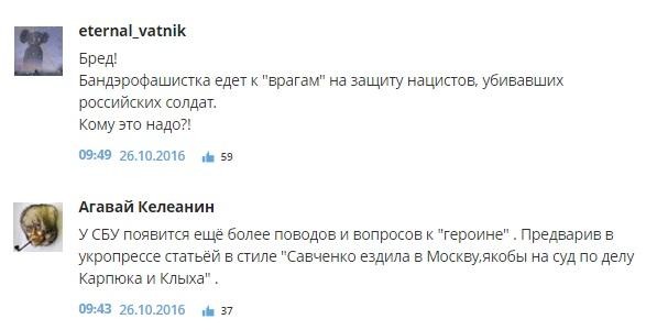 """Як на Росії """"радіють"""" приїзду Савченко - фото 3"""