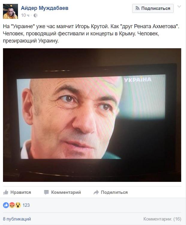 Канал Ахметова, який годину показував російську зірку, обурив мережу - фото 1