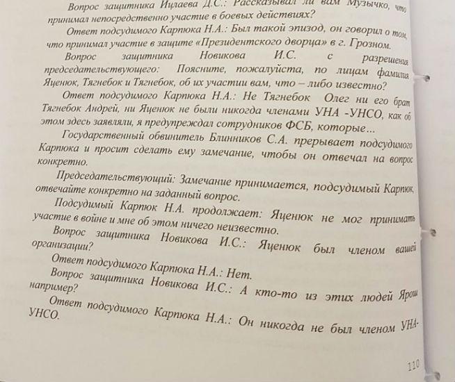 Захсиник Карпюка і Клиха попрохав Яценюка про допомогу - фото 1