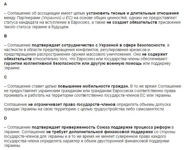 Оприлюднено текст компромісного рішення ЄС та Нідерландів щодо України - фото 3