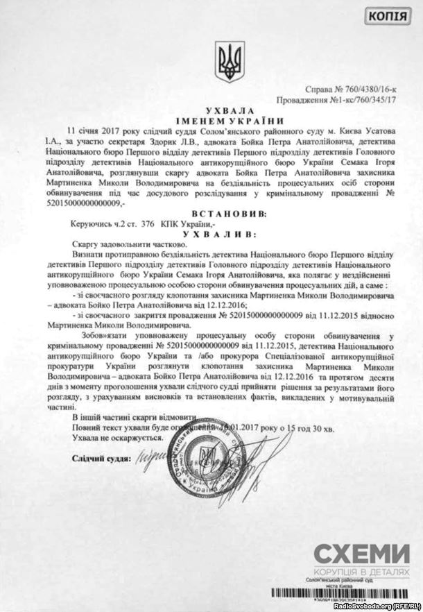 """НАБУ не змушували закривати """"справу Мартиненка"""", - рішення суду - фото 1"""