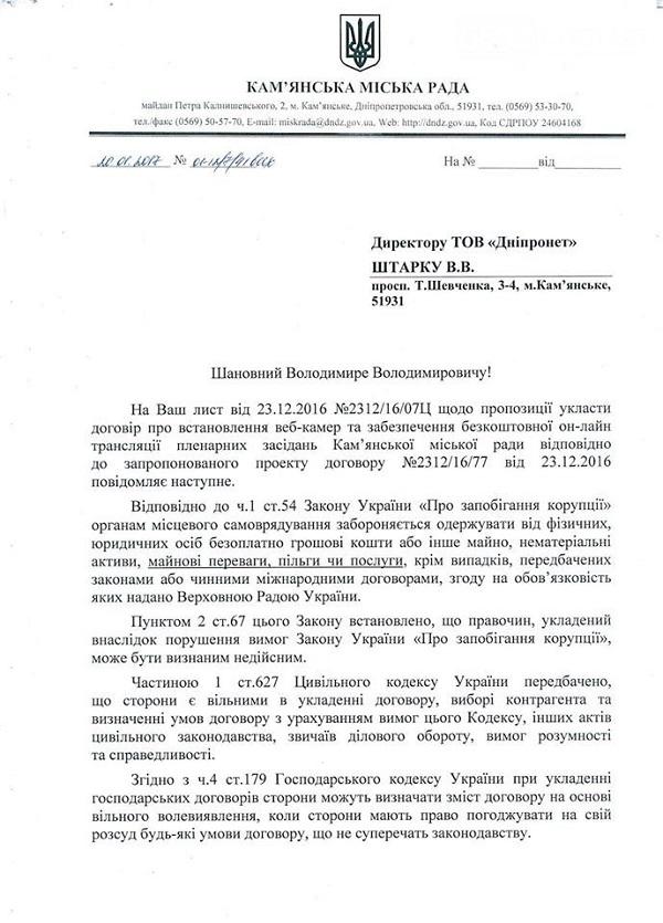 У Кам'янському заборонили безкоштовну трансляцію сесій міськради - фото 1