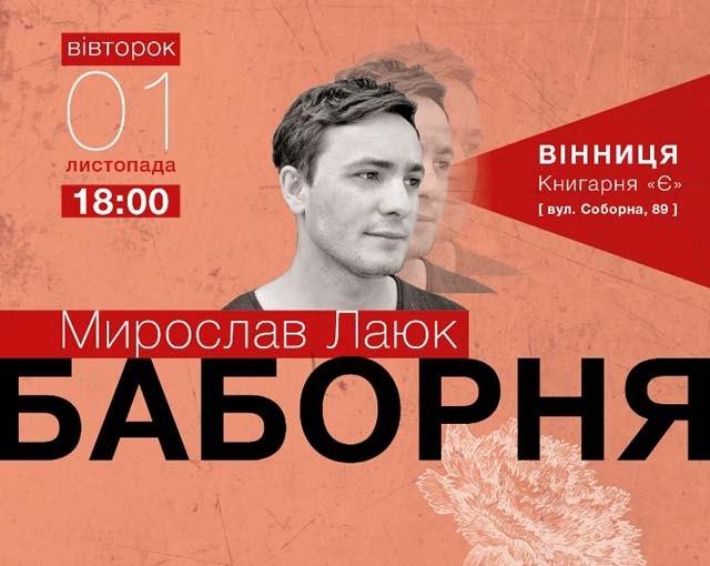 Сьогодні у Вінниці: Презентація роману та театральна драма про любов - фото 2