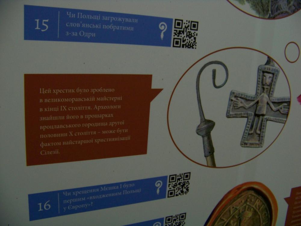 """Вінницьку виставку про хрещення Польщі можуть """"подивитися"""" навіть ті, хто не бачить - фото 6"""