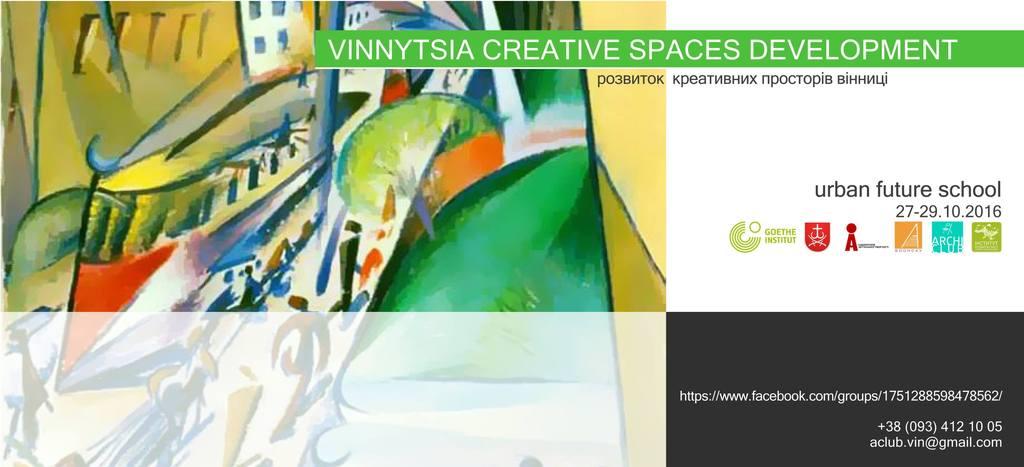 Слухачі школи урбаністики створюватимуть у Вінниці футуристичні проекти - фото 1