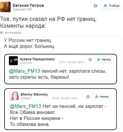 """""""Нет в России нихрена, то Обамова вина"""": Як тролять Путіна з його """"безлімітною"""" країною - фото 2"""