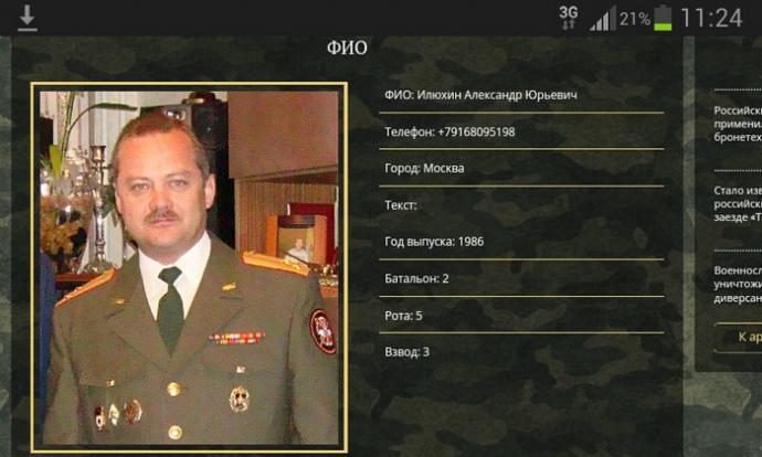 У Рівному СБУ затримала російського шпигуна - фото 2