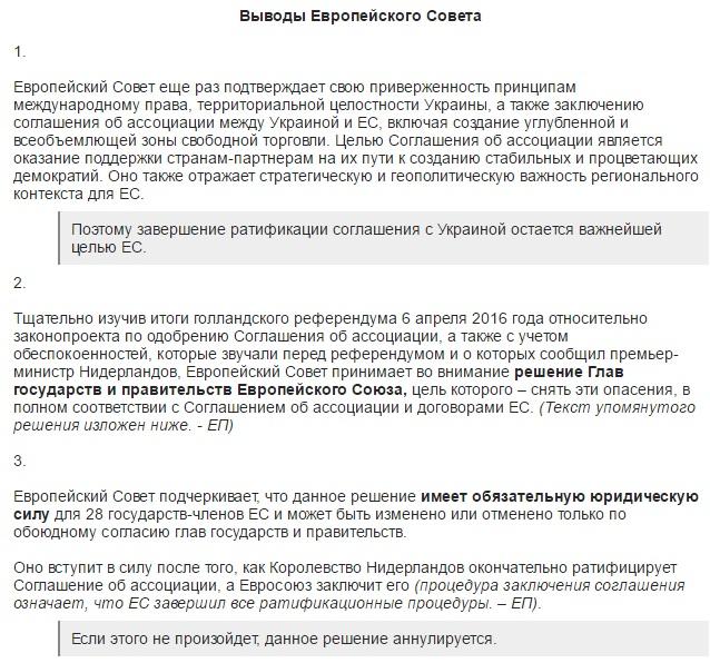 Оприлюднено текст компромісного рішення ЄС та Нідерландів щодо України - фото 1