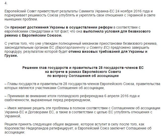 Оприлюднено текст компромісного рішення ЄС та Нідерландів щодо України - фото 2