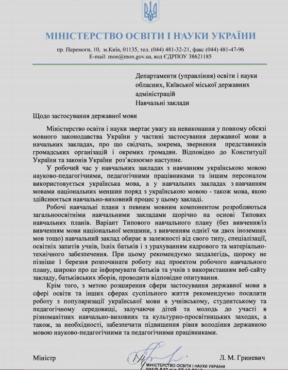 МОН зобов'язало викладачів шкіл та вишів розмовляти виключно українською - фото 1
