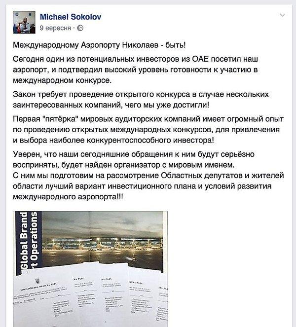"""Арабські інвестори зібралися в аеропорт """"Миколаїв"""": в ОДА спростували інформацію про перемовини"""