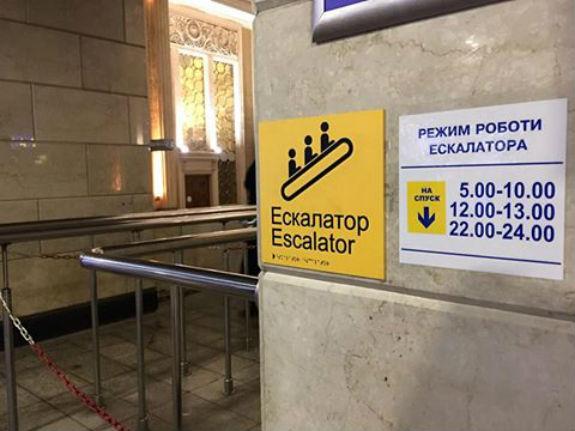 Эскалатор нажелезнодорожном вокзале украинской столицы будет работать порасписанию доконца марта
