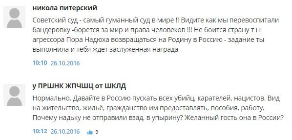 """Як на Росії """"радіють"""" приїзду Савченко - фото 2"""