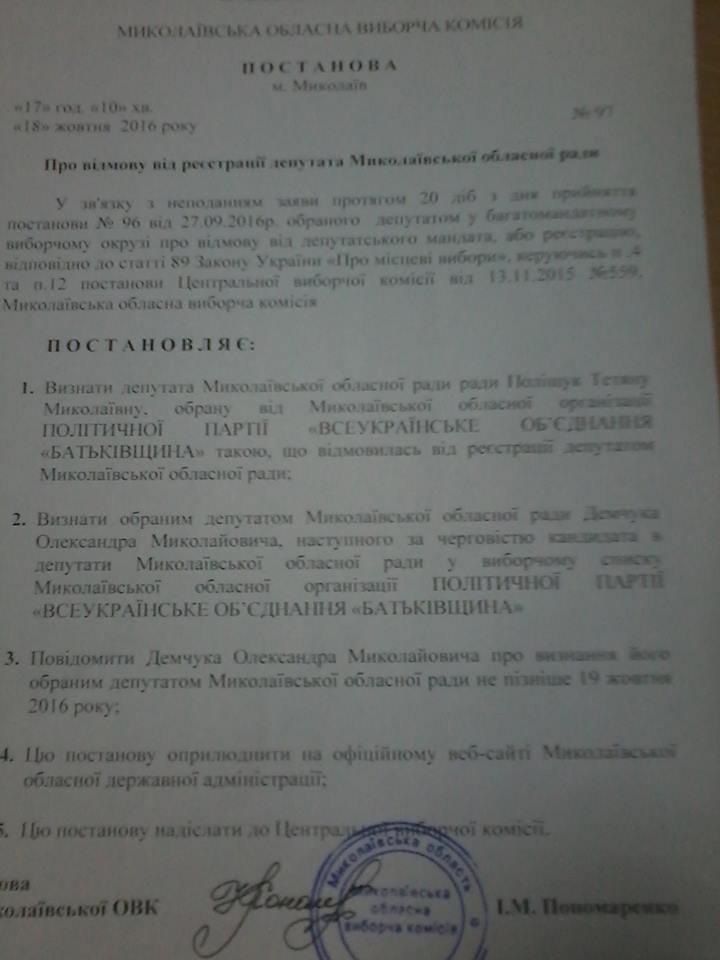 """У Миколаєві волонтер звинуватила """"Батьківщину"""" в """"кидалові"""""""