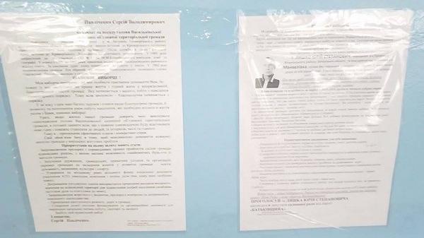 Вибори селищних голів на Дніпропетровщині: Ліхтарики у темряві і зайві бюлетені - фото 2