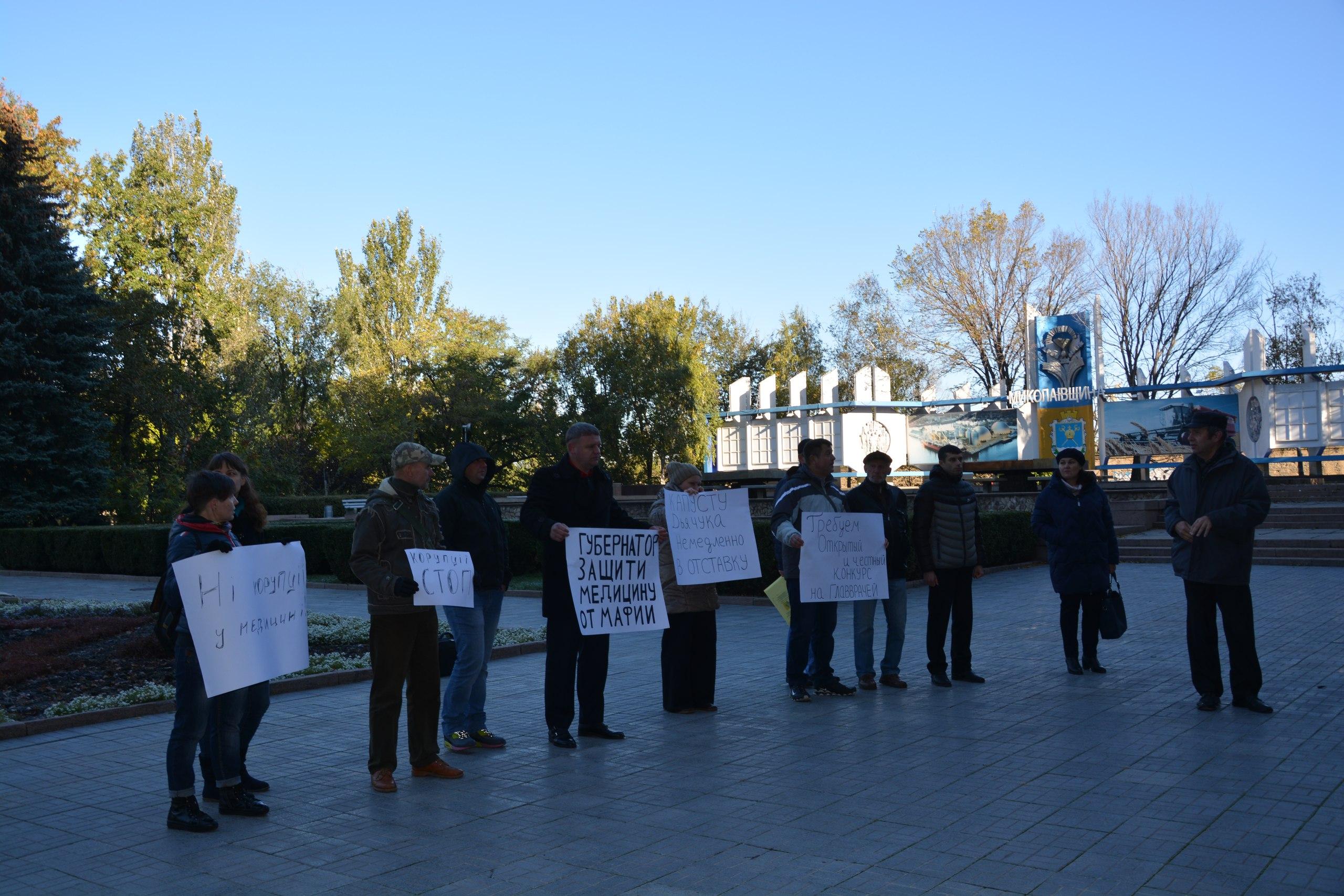 В обласній медицині все печально: активісти знов пікетували Миколаївську ОДА