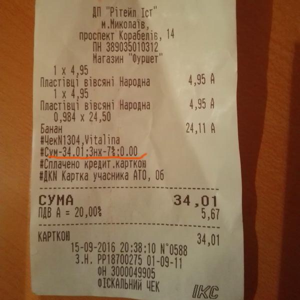 У Миколаєві супермаркет піариться фейковою знижкою для АТОшників - фото 1