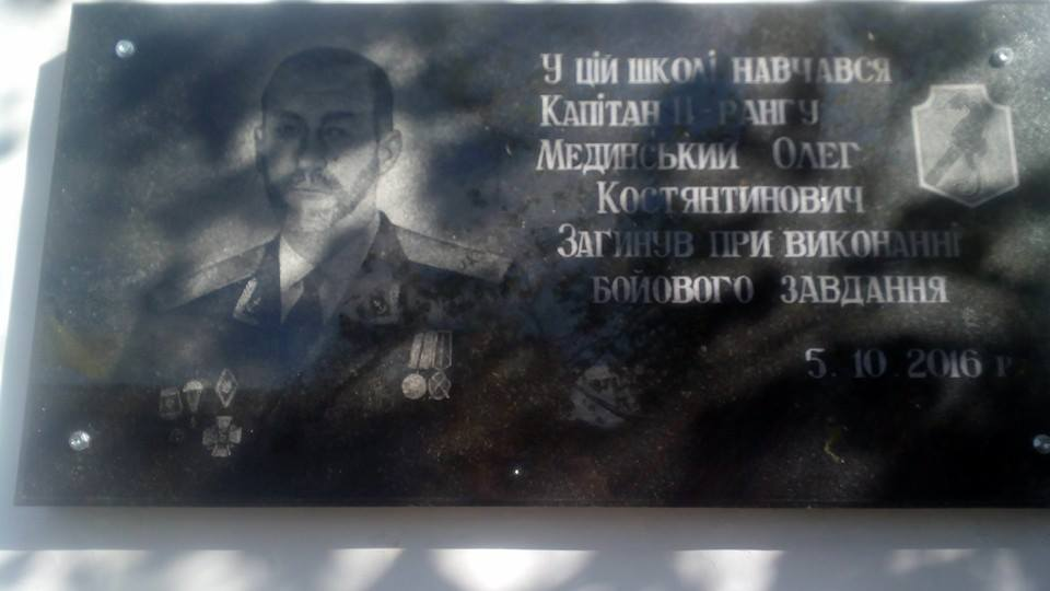 """На Одещині встановили меморіальну дошку очаківському """"морському котику"""