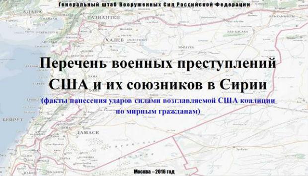 """У Харкові російські дипломати розповідають про американські """"звірства"""" в Сирії - фото 1"""