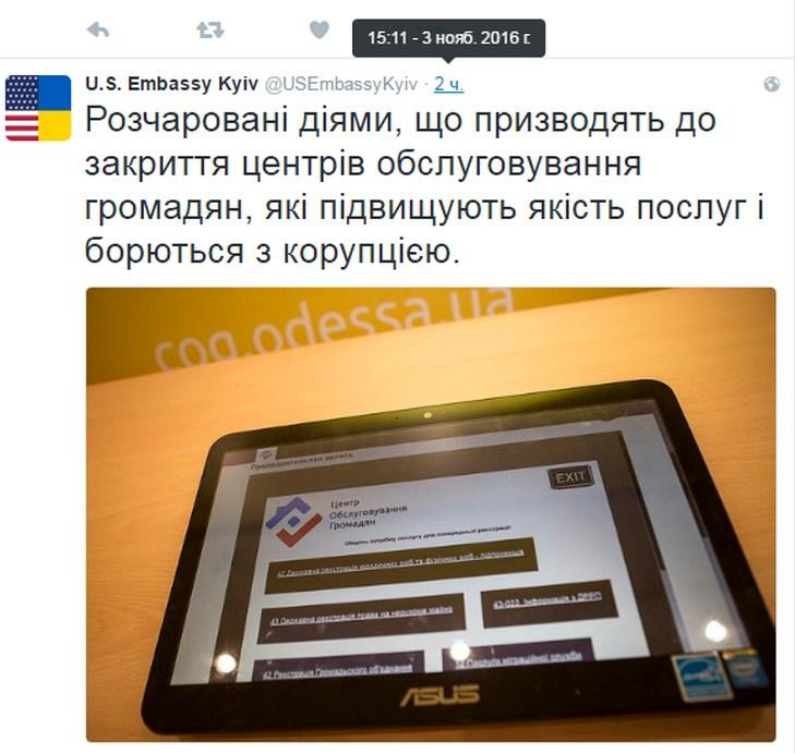 Одесский центр обслуживания жителей приостанавливает работу— Саакашвили