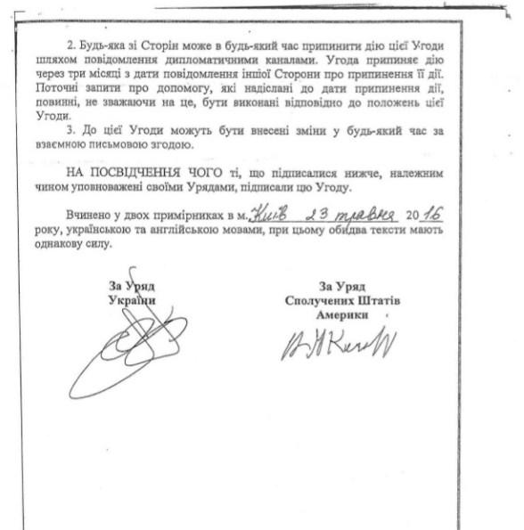 Кабмін погодив угоду з США про співпрацю між митницями (ДОКУМЕНТ) - фото 10