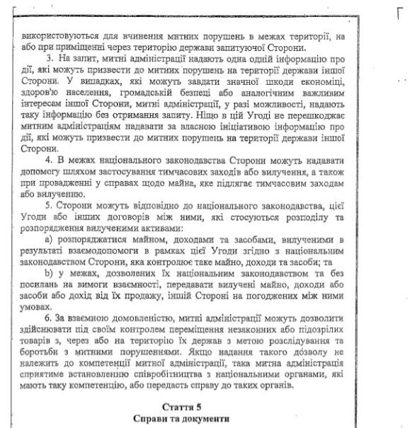 Кабмін погодив угоду з США про співпрацю між митницями (ДОКУМЕНТ) - фото 5
