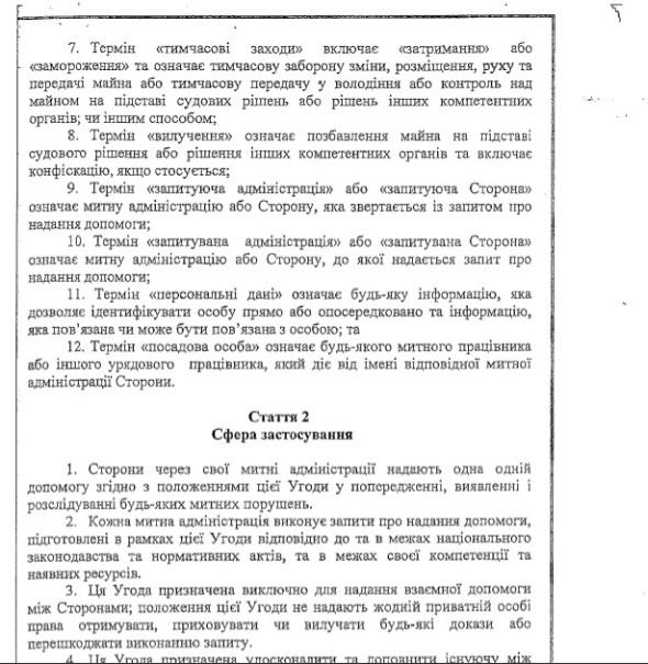 Кабмін погодив угоду з США про співпрацю між митницями (ДОКУМЕНТ) - фото 3
