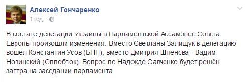 Новинський увійшов до складу делегації ПАРЄ, - Гончаренко - фото 1