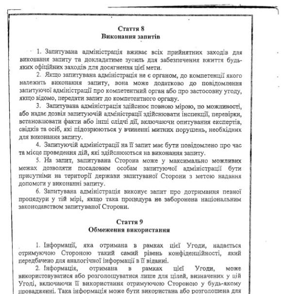 Кабмін погодив угоду з США про співпрацю між митницями (ДОКУМЕНТ) - фото 7