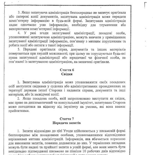 Кабмін погодив угоду з США про співпрацю між митницями (ДОКУМЕНТ) - фото 6