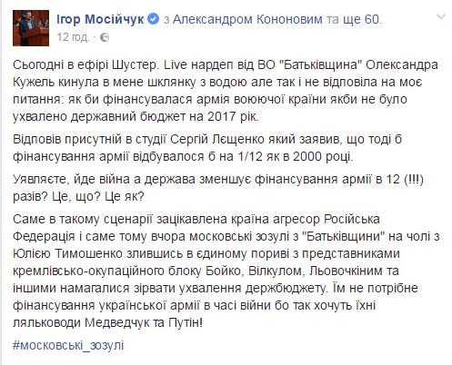 Кужель підмочила Мосійчука у прямому ефірі - фото 2