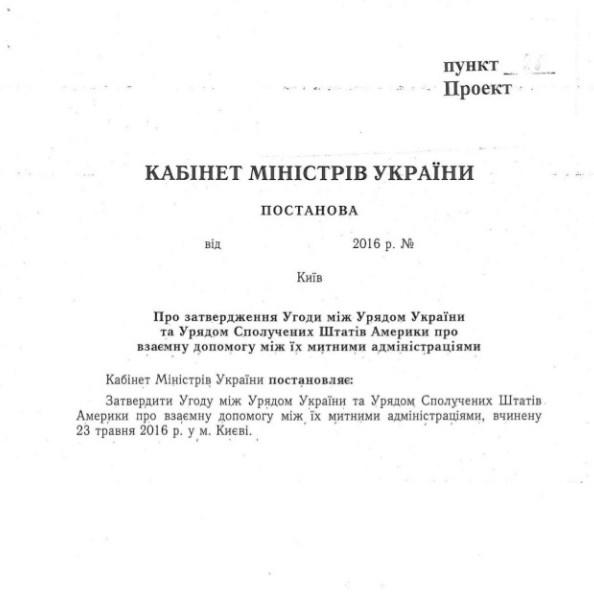 Кабмін погодив угоду з США про співпрацю між митницями (ДОКУМЕНТ) - фото 1