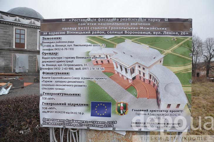 Як на Вінниччині за гроші Євросоюзу реставрують двохсотлітній палац Можайського  - фото 3
