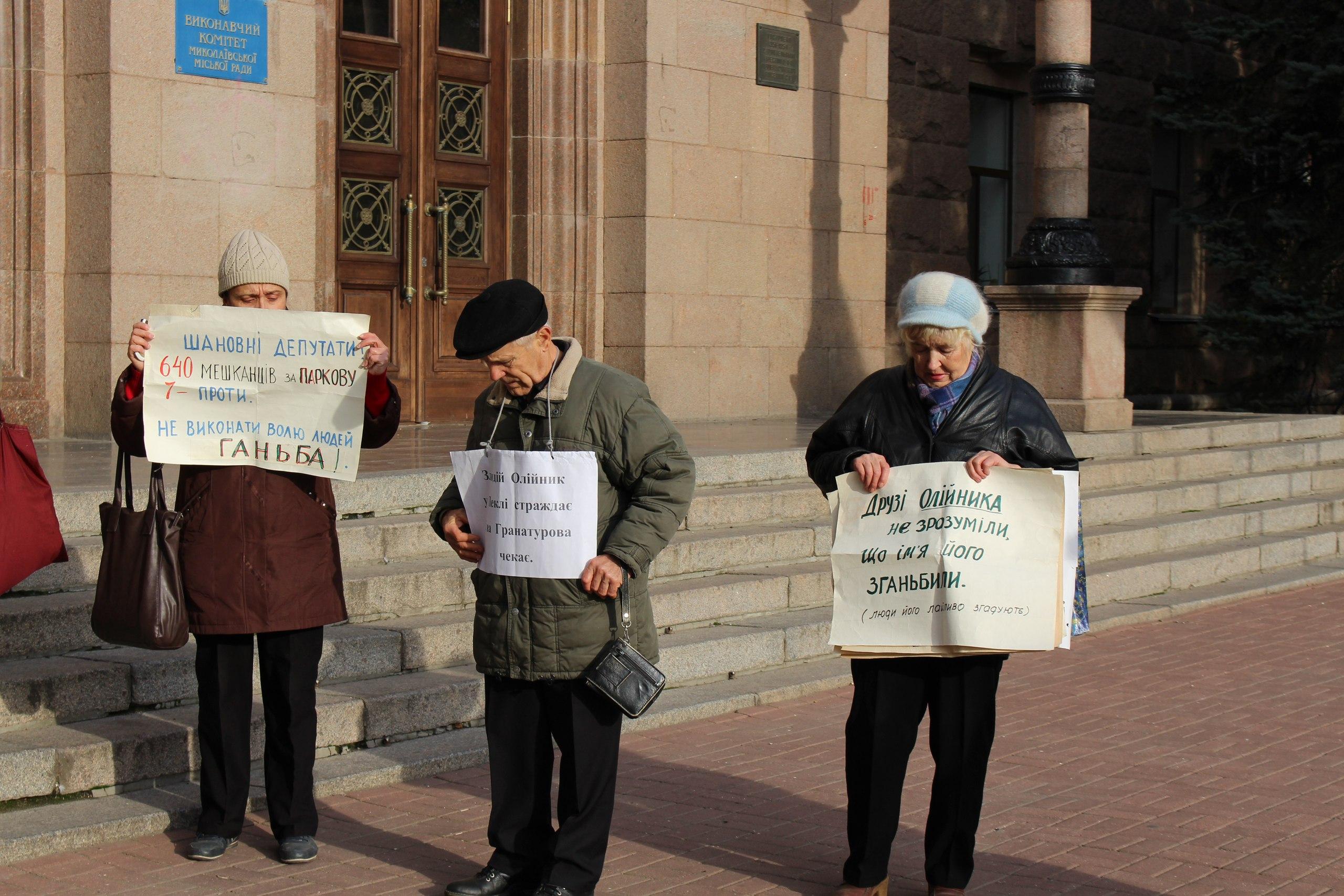 """Під Миколаївською міськрадою зібралися два """"пенсійних"""" пікети"""