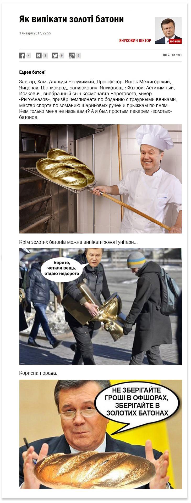 Як спекти золотий батон: блог Януковича у ФОТОЖАБАХ - фото 1