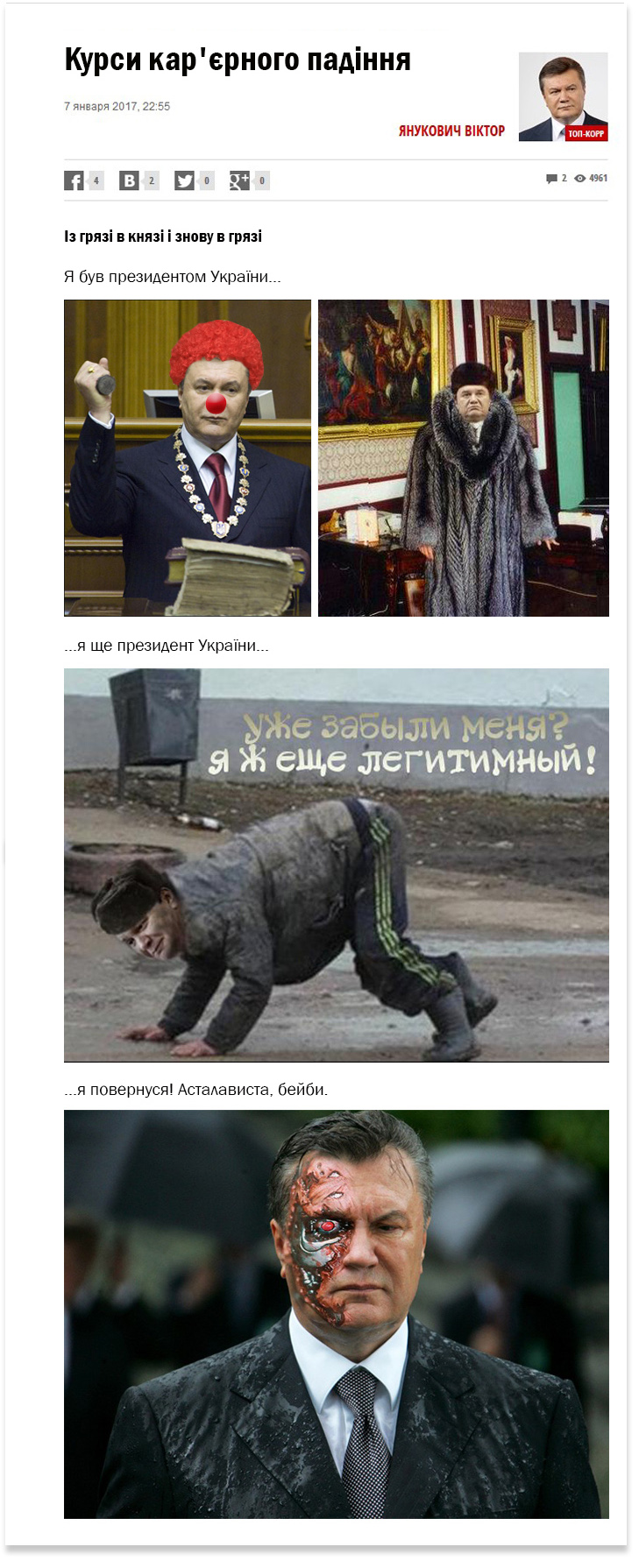 Як спекти золотий батон: блог Януковича у ФОТОЖАБАХ - фото 4