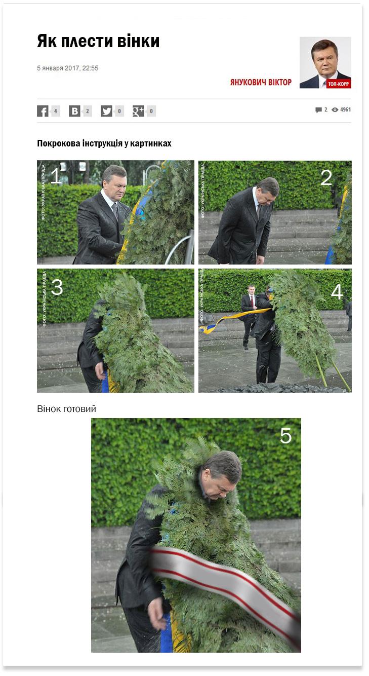 Як спекти золотий батон: блог Януковича у ФОТОЖАБАХ - фото 3