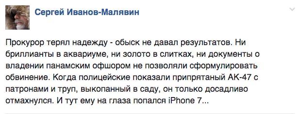 Як Дмитро Медвєдєв з Аліной Кабаєвой писав диктант про БУК - фото 4