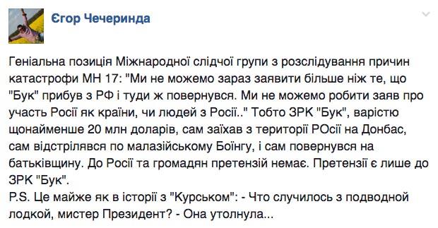 Як Дмитро Медвєдєв з Аліной Кабаєвой писав диктант про БУК - фото 11