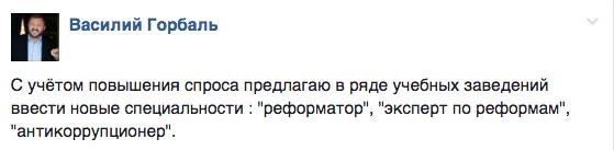 "Страшилки Олланда та нова професія ""реформатор"" - фото 7"