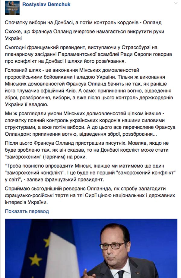 "Страшилки Олланда та нова професія ""реформатор"" - фото 3"