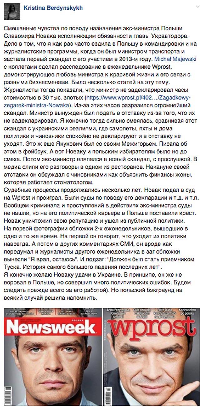 Як нардепи пухнуть з голоду та чи зробить голова Укравтодора дороги, як у Польші - фото 3