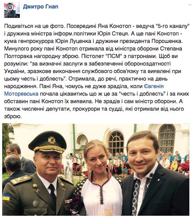 Пістолет для дружини Стеця та Надія Савченко - дівчина Джеймса Бонда - фото 3