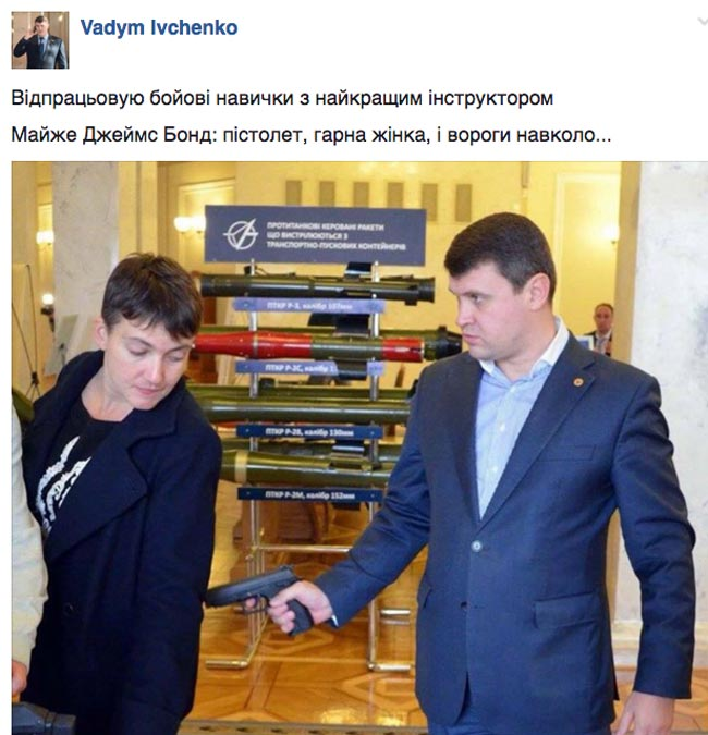 Пістолет для дружини Стеця та Надія Савченко - дівчина Джеймса Бонда - фото 5