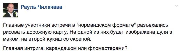Пістолет для дружини Стеця та Надія Савченко - дівчина Джеймса Бонда - фото 12