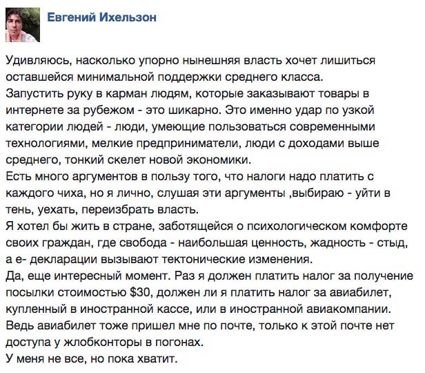 Новорічний подарунок для українців від Насірова (ФОТОЖАБИ) - фото 9
