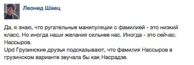 Новорічний подарунок для українців від Насірова (ФОТОЖАБИ) - фото 3